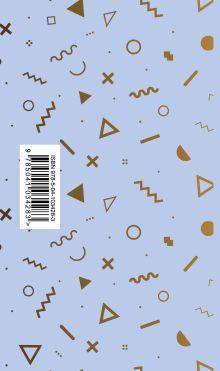 Обложка сзади Планер недатированный (голубой). 95х170, твердая обложка, фольга, 96 стр.