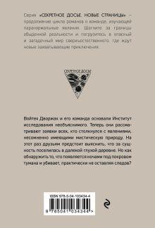 Обложка сзади Сотканная из тумана Наталья Тимошенко, Лена Обухова