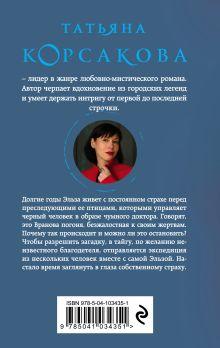 Обложка сзади Вранова погоня Татьяна Корсакова