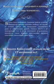 Обложка сзади Гнев воды (#4) Элис Кова