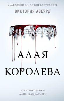 Обложка Алая королева (#1) Виктория Авеярд