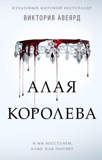 Алая королева (#1)