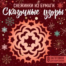 """Снежинки из бумаги """"Сказочные узоры"""" (100х100, европодвес)"""
