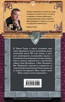 Обложка сзади Порченая кровь Вадим Панов