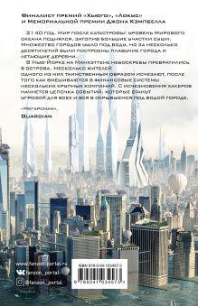 Обложка сзади Нью-Йорк 2140 Ким Стэнли Робинсон