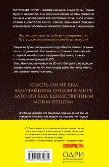 Обложка сзади Во имя Гуччи. Мемуары дочери (2-е издание, исправленное) Патрисия Гуччи