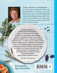 Обложка сзади Энциклопедия здоровых блюд Галина Поскребышева