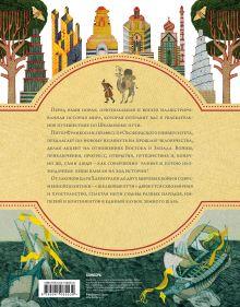 Обложка сзади Шелковый путь. Иллюстрированное издание Питер Франкопан