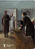 Коллекция Третьяковской галереи