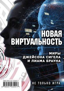 Новая виртуальность: миры Джейсона Сигела и Лиама Брауна