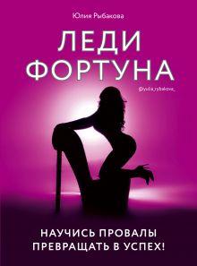 Обложка Леди Фортуна. Научись провалы превращать в успех! Юлия Рыбакова