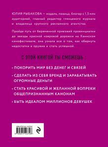Обложка сзади Леди Фортуна. Научись провалы превращать в успех! Юлия Рыбакова
