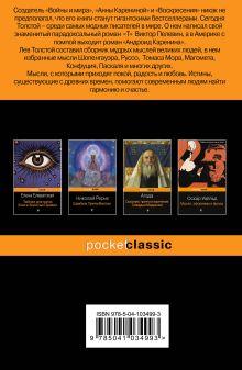 Обложка сзади Мысли великих на каждый день Лев Толстой