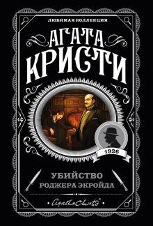 Обложка Убийство Роджера Экройда Агата Кристи