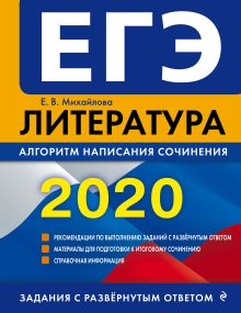 Обложка ЕГЭ-2020. Литература. Алгоритм написания сочинения Е. В. Михайлова