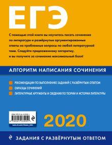 Обложка сзади ЕГЭ-2020. Литература. Алгоритм написания сочинения Е. В. Михайлова