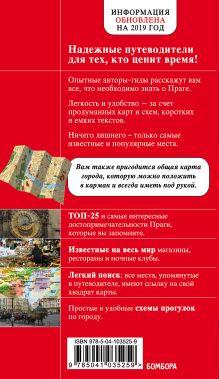 Обложка сзади Прага. 7-е изд., испр. и доп. Александр Кудрявцев