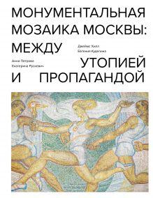 Монументальная мозаика Москвы: между утопией и пропагандой