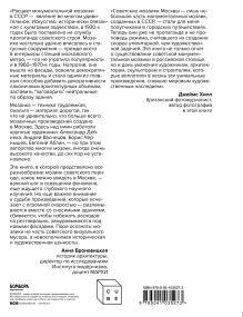 Обложка сзади Монументальная мозаика Москвы: между утопией и пропагандой Джеймс Хилл