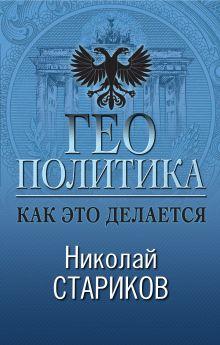 Обложка Геополитика: Как это делается Николай Стариков