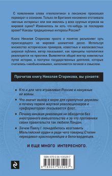 Обложка сзади Геополитика: Как это делается Николай Стариков