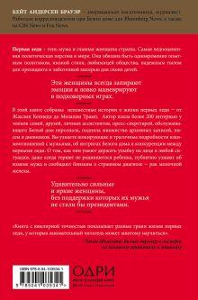 Обложка сзади Первая леди. Тайная жизнь жен президентов (2-е издание, исправленное) Кейт Андерсен Брауэр