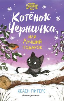 Котёнок Черничка, или Лучший подарок (#4)