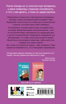 Обложка сзади Любовь под напряжением Ася Лавринович
