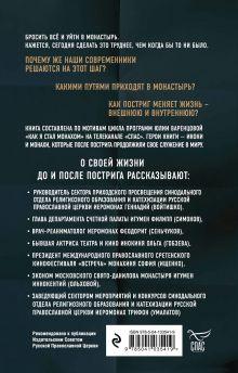 Обложка сзади Люди неба. Как они стали монахами Юлия Варенцова
