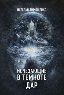 Обложка Исчезающие в темноте. Дар Наталья Тимошенко