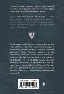 Обложка сзади Исчезающие в темноте. Дар Наталья Тимошенко