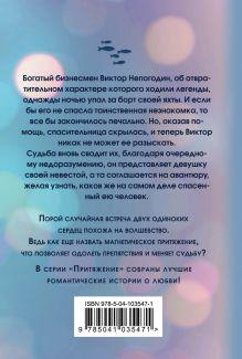 Обложка сзади Аквамарин для Марины Оксана Головина