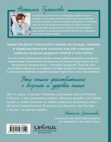 Обложка сзади Здоровые сладости из натуральных продуктов Наталья Туманова