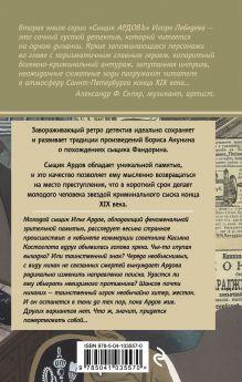 Обложка сзади Змеиная голова Игорь Лебедев