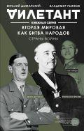 Дилетант. Проект с научно-популярным историческим журналом («Эхо Москвы»)