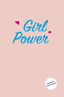 Girl Power. Ежедневник недатированный