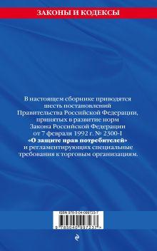 Обложка сзади Правила торговли: текст изм. и доп. на 2019 год