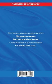 Обложка сзади Трудовой кодекс Российской Федерации: текст с посл. изм. и доп. на 26 мая 2019 г.