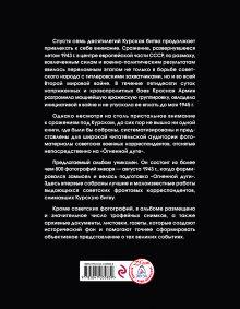 Обложка сзади Курская битва: Взгляд через объектив Валерий Замулин