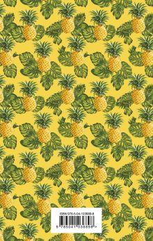 Обложка сзади Тропические фрукты. Ежедневник недатированный (ананасы)
