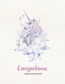 Обложка Единорог. Ежедневник недатированный (А5, 120 листов, золотая евроспираль, УФ-лак на обложке)