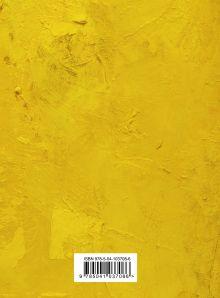 Обложка сзади Ван Гог. Ирисы. Ежедневник недатированный (А5, 120 листов, золотая евроспираль, УФ-лак на обложке)
