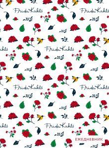 Обложка Фрида Кало. Ежедневник недатированный (А5, 120 листов, золотая евроспираль, УФ-лак на обложке)