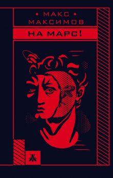 Обложка На Марс! Макс Максимов