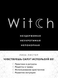 Witch. Неудержимая. Неукротимая. Непокорная
