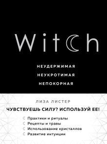 Обложка Witch. Неудержимая. Неукротимая. Непокорная Листер Лиза