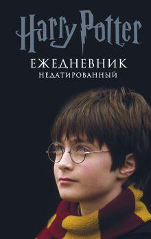 Гарри Поттер. Мальчик, который выжил. Ежедневник недатированный
