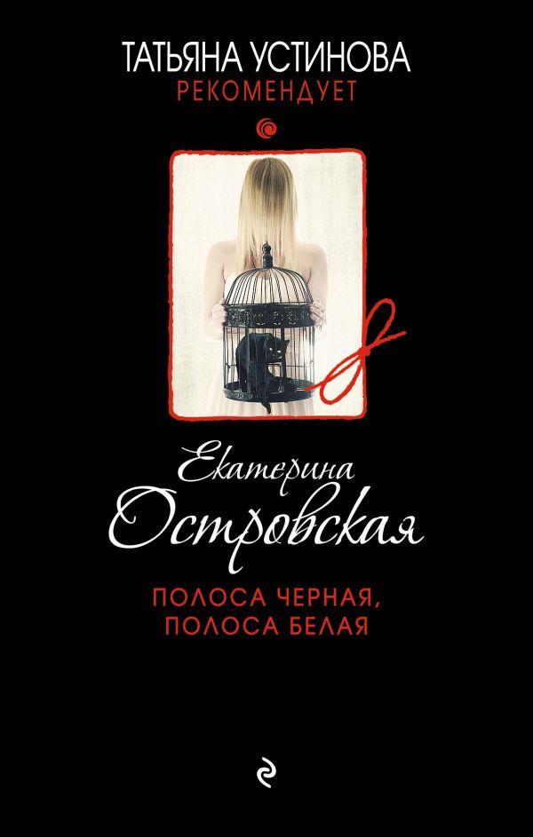 Полоса черная, полоса белая. Автор Екатерина Островская