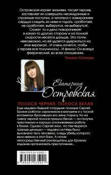 Обложка сзади Полоса черная, полоса белая Екатерина Островская