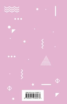 Обложка сзади K-POP. Ежедневник недатированный